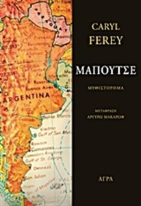 Μαπούτσε-Caryl Férey, Άγρα, 2013. Μετάφραση: Αργυρώ Μακάρωφ