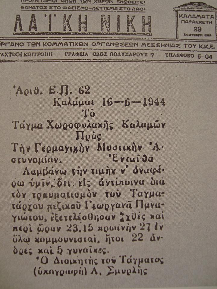 Δημοσίευση μετά την απελευθέρωση της Καλαμάτας εγγράφου του Διοικητή Χωροφυλακής προς τις γερμανικές δυνάμεις για την εκτέλεση 27 «κομμουνιστών»