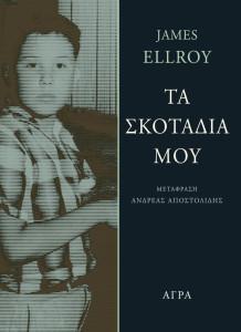 ELLROY-SKOTADIA