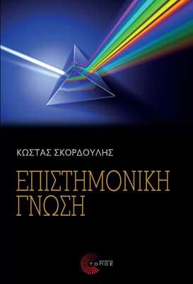 EPISTIMONIKI-GNOSH_400