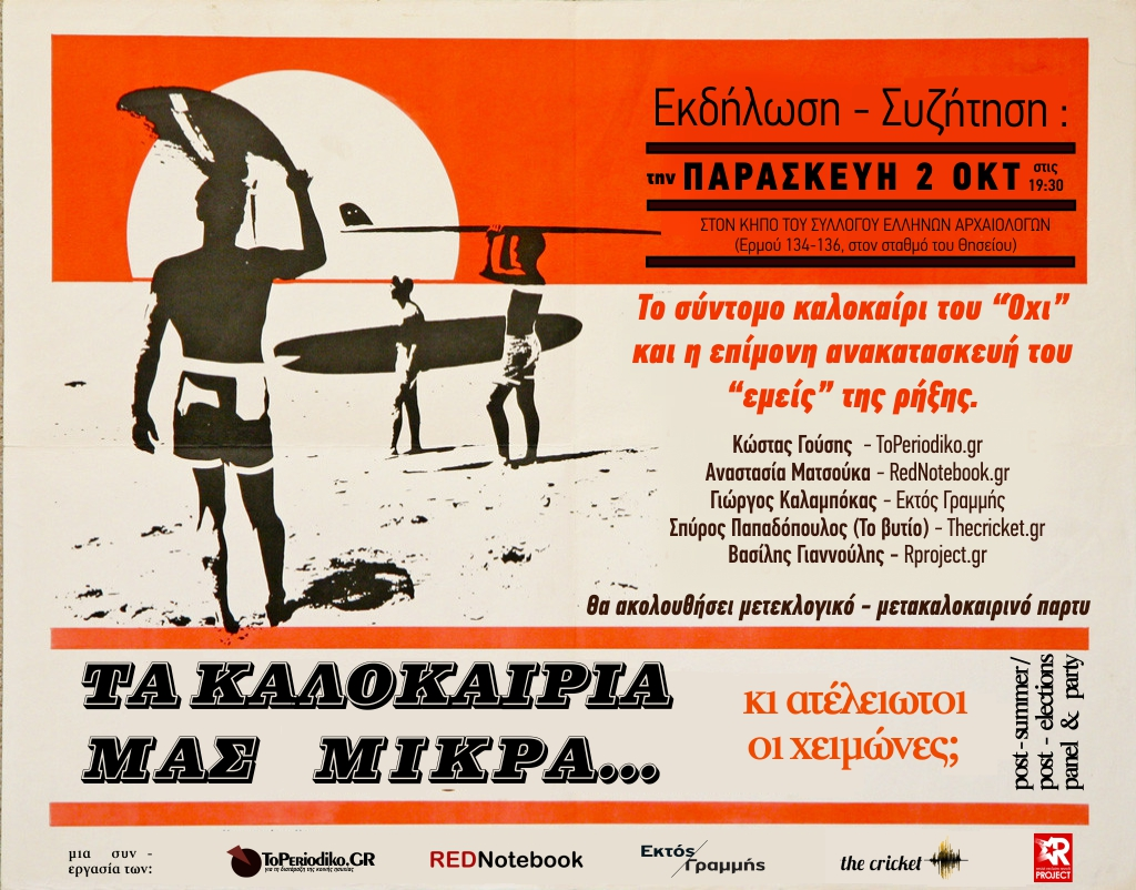 grexitpartypanelτελικό