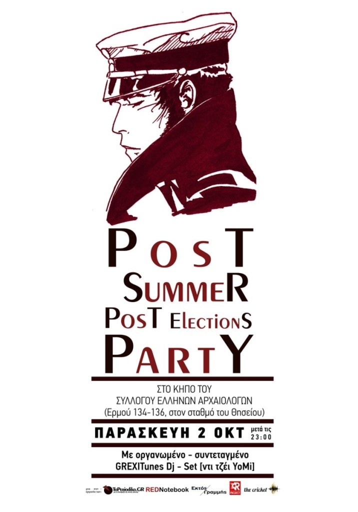 postsummerpartyτελικόinternet