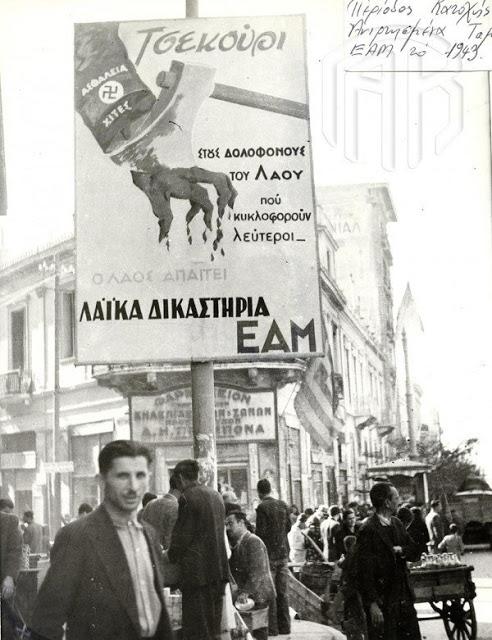 Πλακάτ του ΕΑΜ που προβάλει το αίτημα για την τιμωρία όσων συνεργάστηκαν με τους κατακτητές, Γενικά Αρχεία του Κράτους – Κεντρική Υπηρεσία – Βασίλης Τσακιράκης