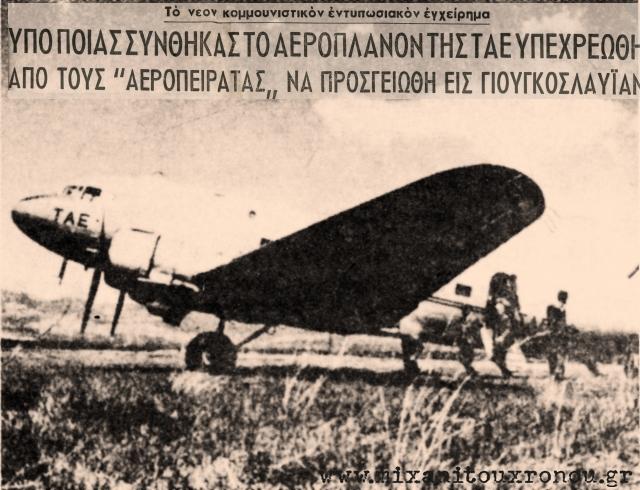 H-1h-aeropeirateia-egine-apo-ellhnes
