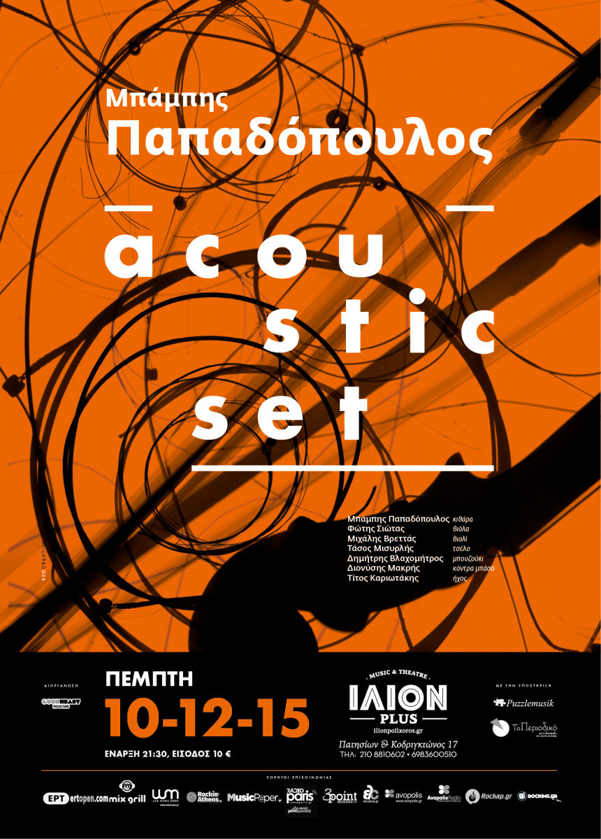 Babis_Acoustic_Ilion_web