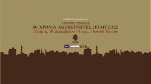 akyvernites_politeies