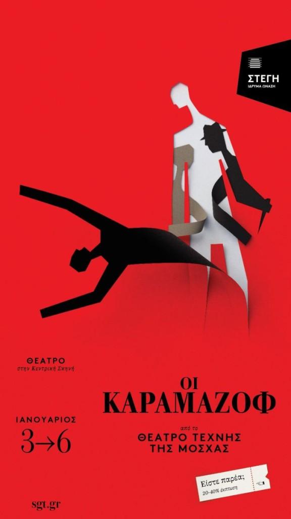 karamazov digital poster