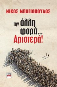 mpogiopoulos_exof_aristera_site