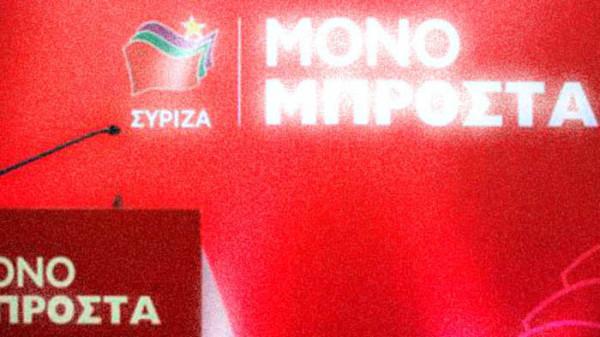 nd-syriza-pame-mprosta