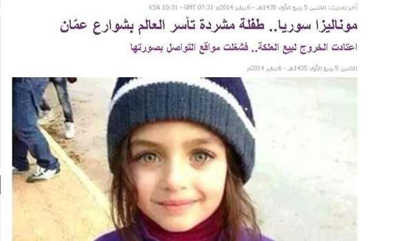 monaliza - syrian refygee - amman