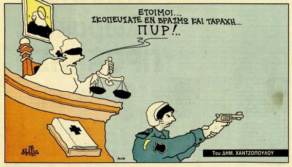 καυστική γελοιογραφία του Χατζόπουλου