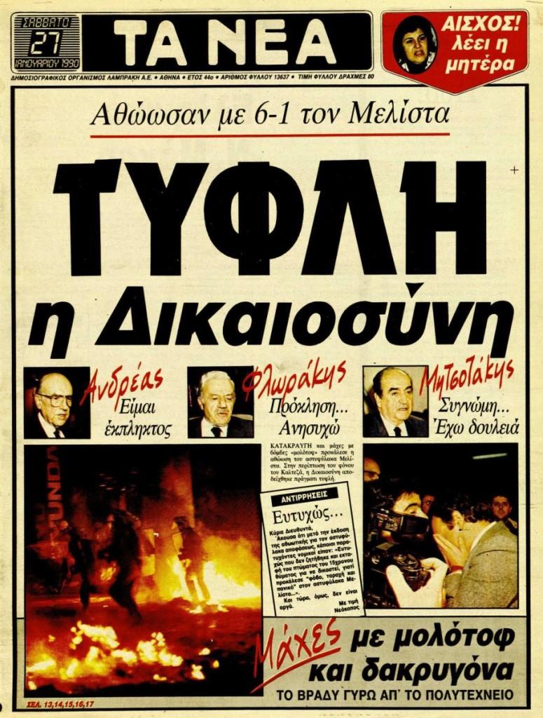 Εξώφυλλο των Νέων μετά την έκδοση της αθωωτικής απόφασης