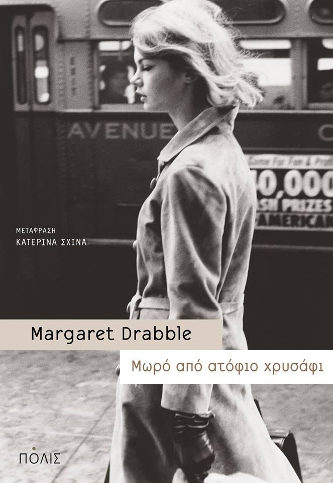 μαργκαρετ2