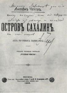 τσεχοφ-σαχαλινη4