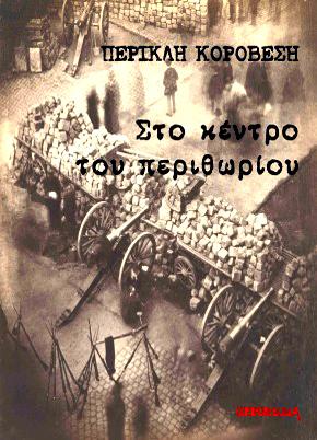 sto_kentro_tou_perithoriou