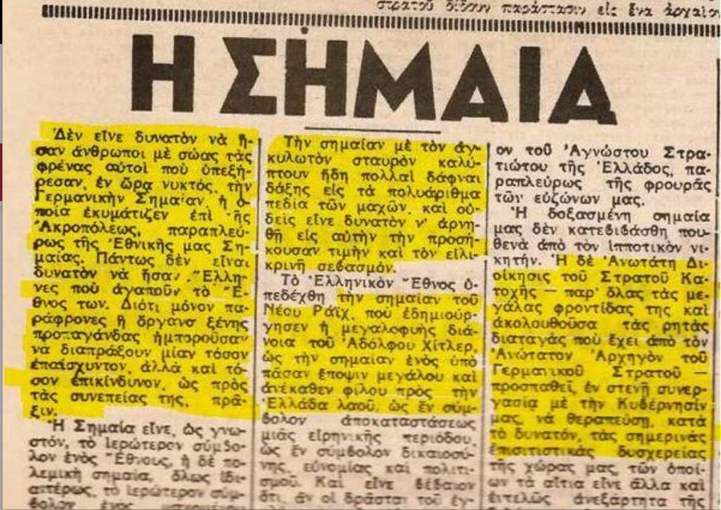 βραδυνη-1941