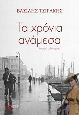 COVER-FRONT-TSIRAKIS-WEB
