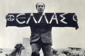 Γρηγόρης Λαμπράκης: Πενήντα έξι χρόνια μετά… «ΖΕΙ»!