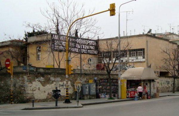 orfanotrofeio