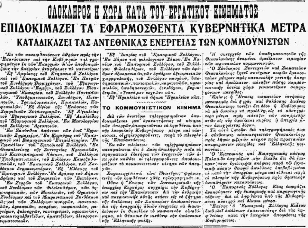 Το «Ελεύθερο Βήμα» στις 25/8/1923 πανηγυρίζει για την σφαγή
