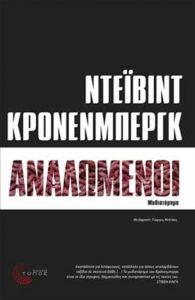 analwmenoi-cover