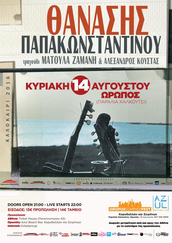 papakwnstantinou_poster
