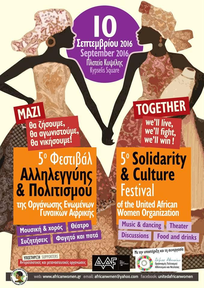 ενωση-αφρικανων-γυναικων