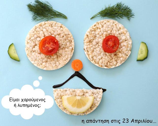 salata-synaisthimaton-1