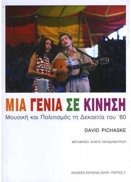 mia-genia-se-kinisi-mousiki-kai-politismos-ti-dekaetia-tou-60