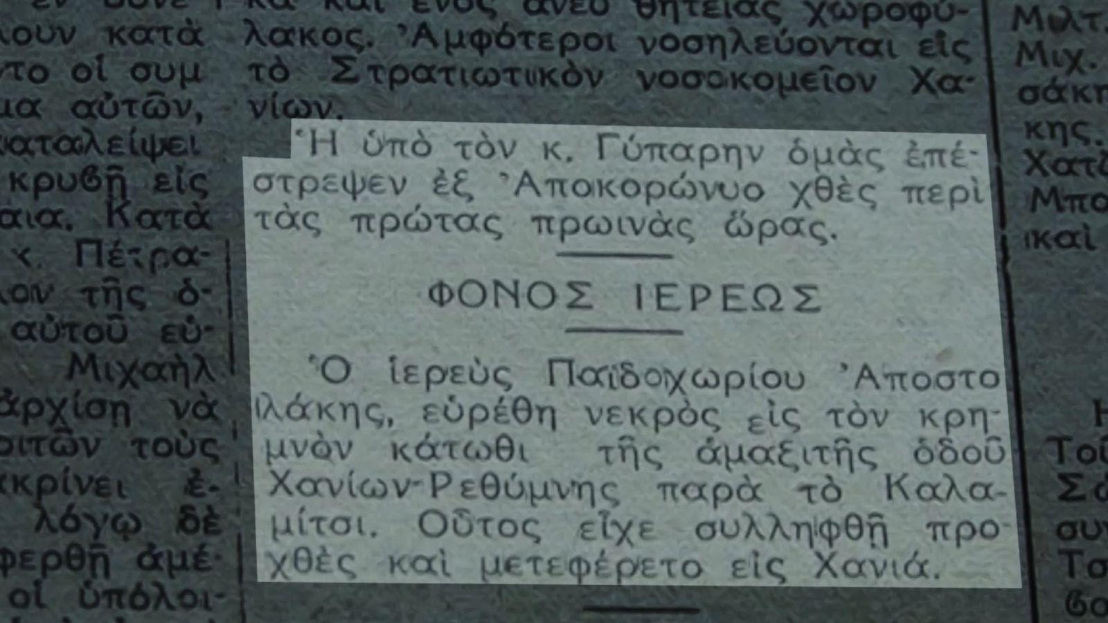 FYLLO EFHMERIDAS KYRHKAS THS 3-8-1947