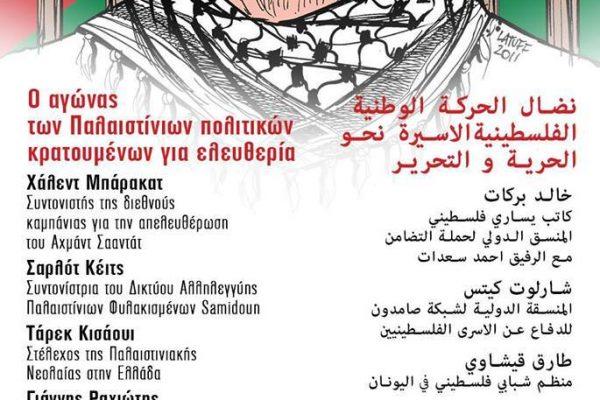 παλαιστίνιοι εκδήλωση