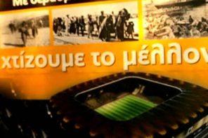 Γιατί δεν μπορεί να χτίσει ο Μελισσανίδης γήπεδο στο οικόπεδο που έχει παραχωρηθεί στην ΑΕΚ