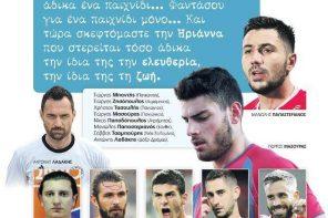 Στήριξη στην Ηριάννα από ποδοσφαιριστές: «Αδικία εναντίον όλων μας»