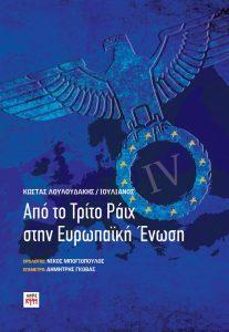 Louloudakis_EE_exof_site