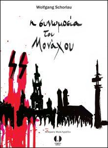 SYNOMOSIA_MONAXOY_COVER_220x300_BORDER