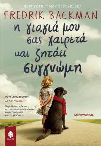 backman_i_giagia_mou_sas_xaireta_the_final_cover