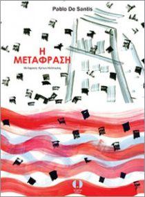 i-metafrasi-9786188266582-200-1248657