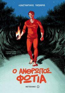 o-anthropos-fotia