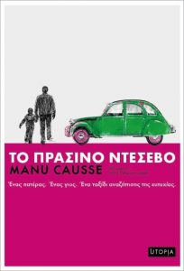 to-prasino-ntesebo-9786185173241-1000-1242501