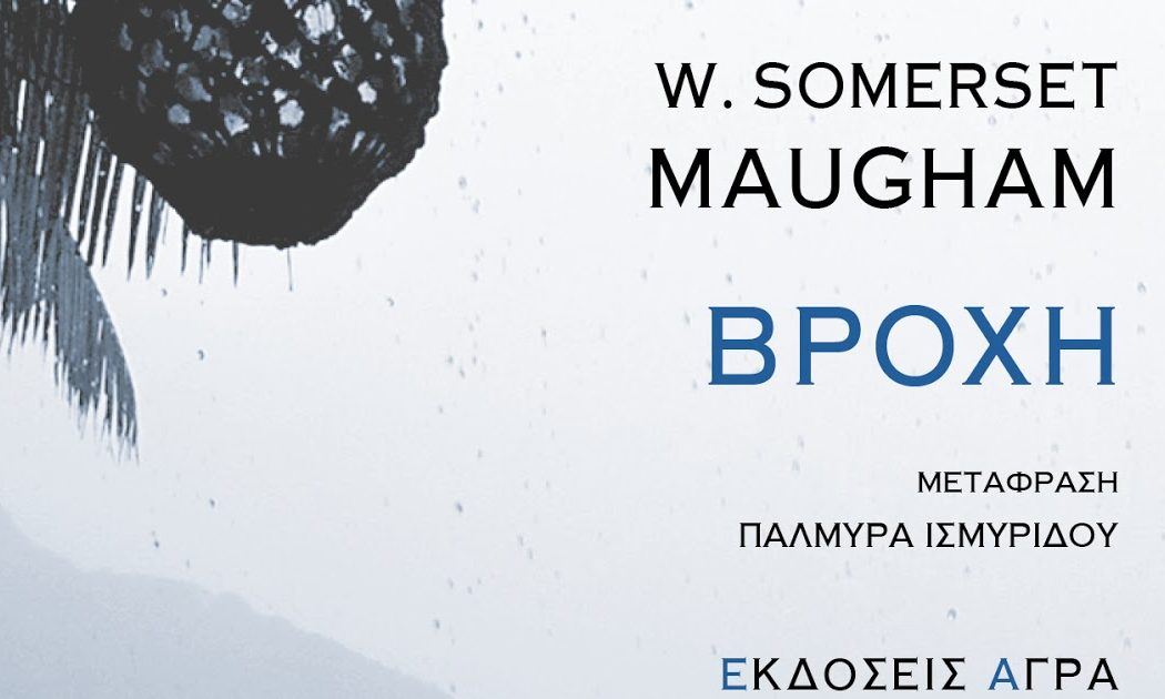 MAUGHAM_BROXH