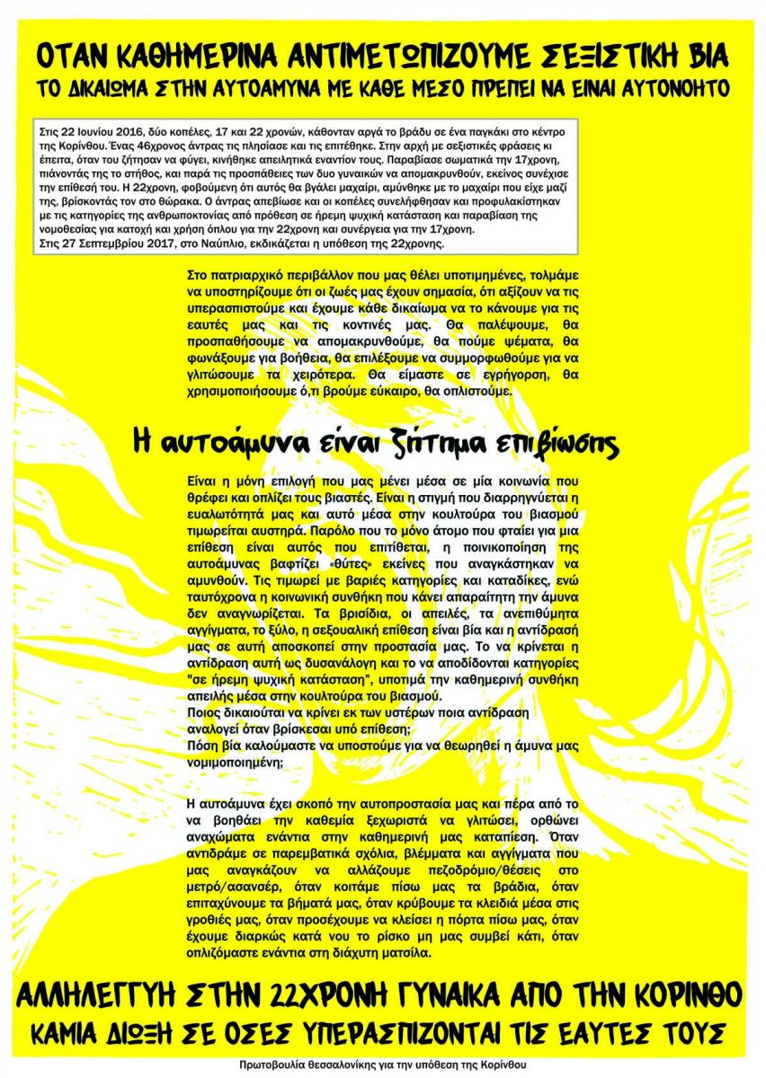 aytoamyna-prot-thess1-site
