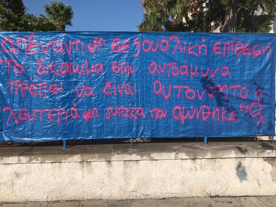 πανό έξω από το δικαστήριο του Ναυπλίου που εκδικαζόταν η δίκη της ΠΑ