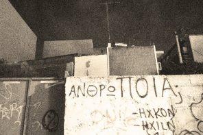 Έξω η ταμπέλα γράφει «ανθρωπισμός»