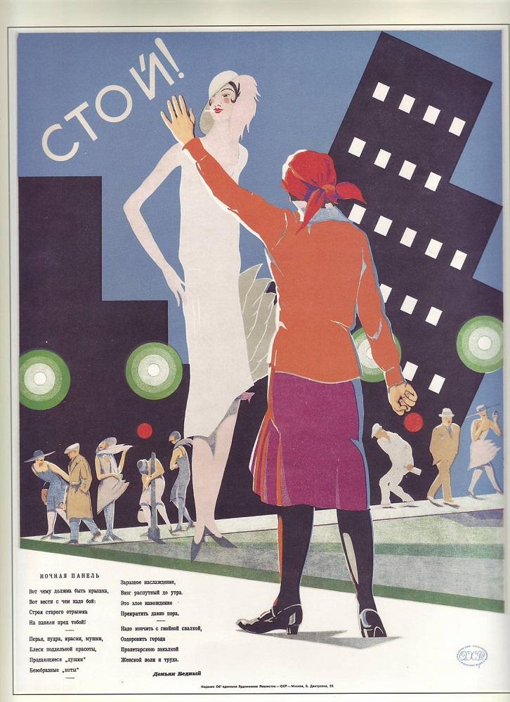 4_Стой_Ночная_панель_-1929