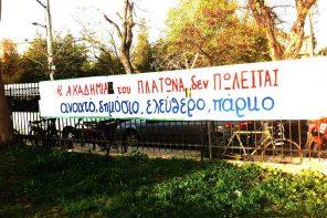 Καθαρή Δευτέρα (αντίστασης) στο πάρκο στην Ακαδημία Πλάτωνα