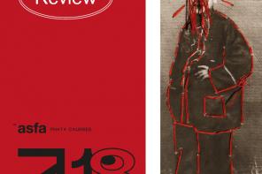 REVIEW 18: Ένα photobook και μια έκθεση στην Ανώτατη Σχολή Καλών Τεχνών