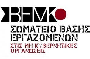 ΜΚΟ ΜΕΤΑδραση: Τελεσίδικη καταδίκη για παραβίαση εργατικής νομοθεσίας